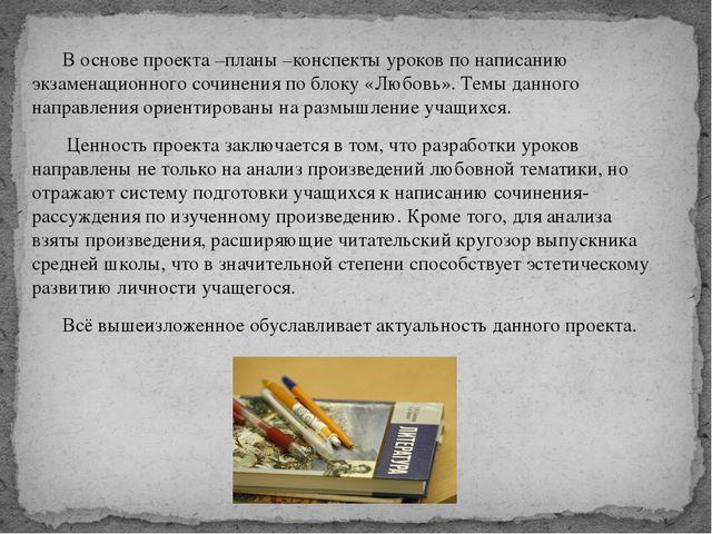 В основе проекта –планы –конспекты уроков по написанию экзаменационного сочи...