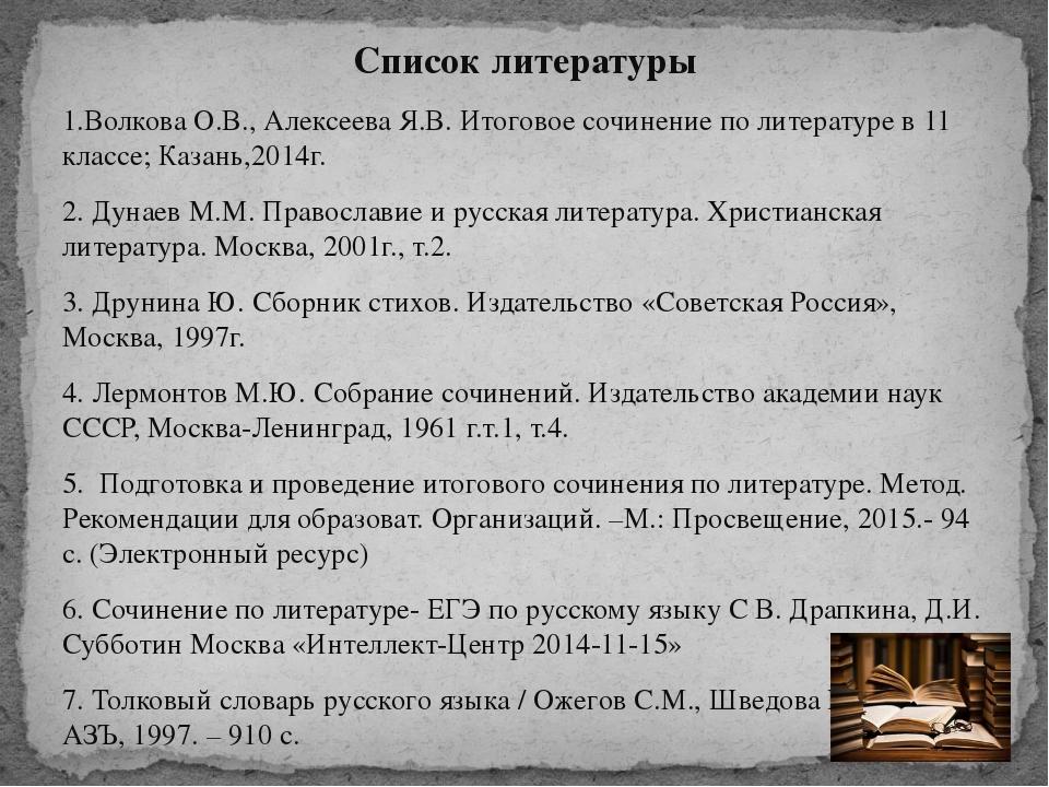 Список литературы 1.Волкова О.В., Алексеева Я.В. Итоговое сочинение по литера...