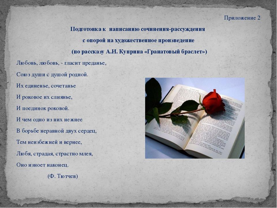 Приложение 2 Подготовка к написанию сочинения-рассуждения с опорой на художес...