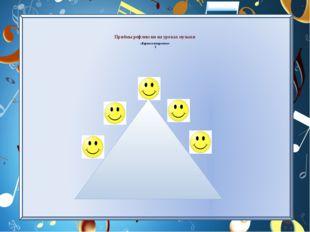 Приёмы рефлексии на уроках музыки  «Карта настроения» 3