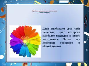 Приёмы рефлексии на уроках музыки «Цветик-многоцветик»   Дети выбирают для
