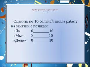 Приёмы рефлексии на уроках музыки «10 баллов»   Оценить по 10-бальной шкал