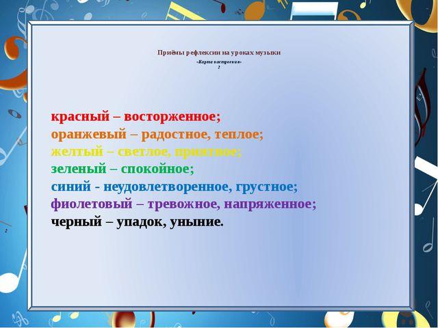 Приёмы рефлексии на уроках музыки  «Карта настроения» 2   красный – восто...