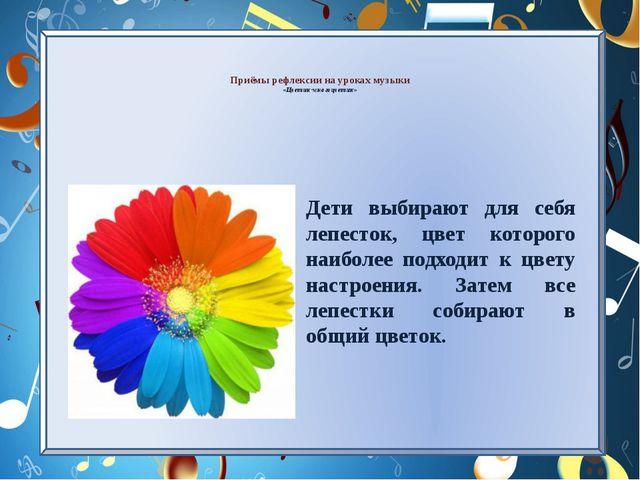 Приёмы рефлексии на уроках музыки «Цветик-многоцветик»   Дети выбирают для...