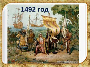 1492 год
