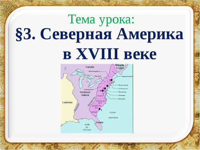 Тема урока: §3. Северная Америка в XVIII веке