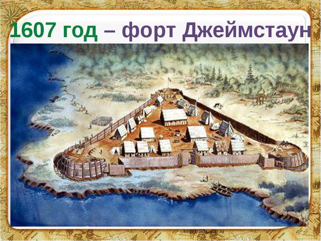 1607 год – форт Джеймстаун