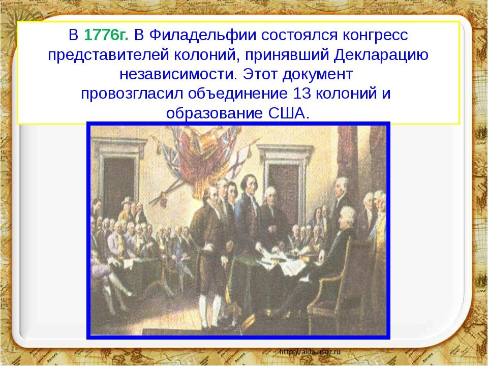 В 1776г. В Филадельфии состоялся конгресс представителей колоний, принявший...