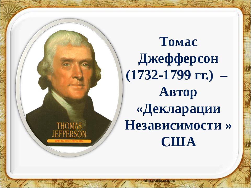 Томас Джефферсон (1732-1799 гг.) – Автор «Декларации Независимости » США
