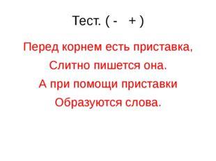 Тест. ( - + ) Перед корнем есть приставка, Слитно пишется она. А при помощи п