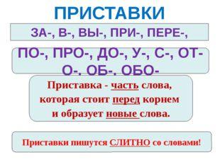 ПРИСТАВКИ ЗА-, В-, ВЫ-, ПРИ-, ПЕРЕ-, ПО-, ПРО-, ДО-, У-, С-, ОТ- О-, ОБ-, ОБО