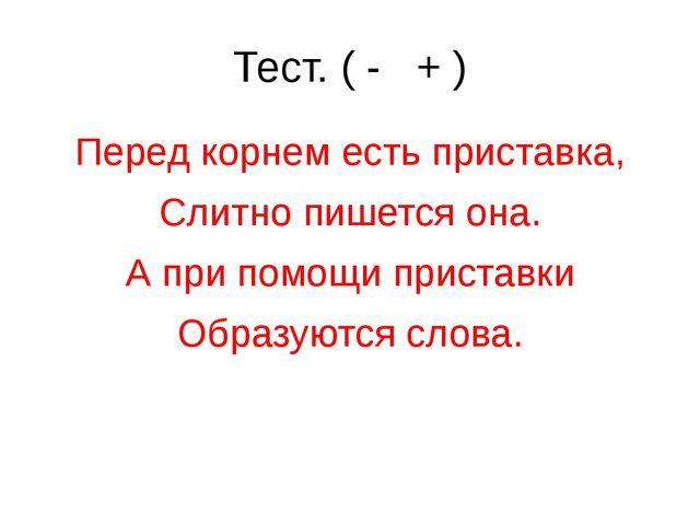 Тест. ( - + ) Перед корнем есть приставка, Слитно пишется она. А при помощи п...
