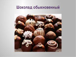 Шоколад обыкновенный