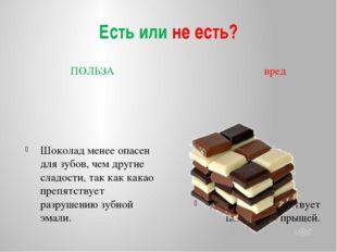 Есть или не есть? ПОЛЬЗА вред Шоколад менее опасен для зубов, чем другие слад