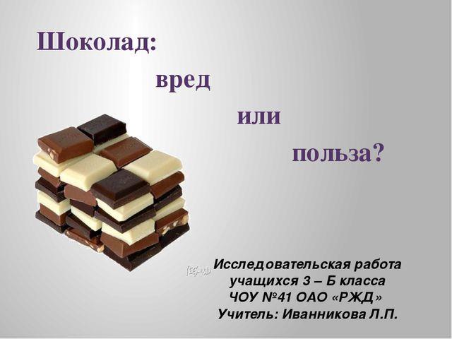 Исследовательская работа учащихся 3 – Б класса ЧОУ №41 ОАО «РЖД» Учитель: Ива...