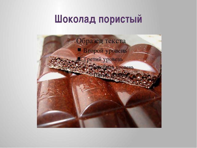Шоколад пористый