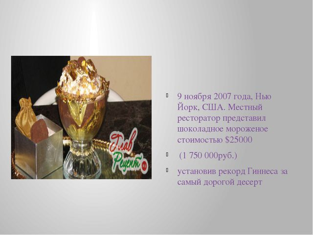9 ноября 2007 года, Нью Йорк, США. Местный ресторатор представил шоколадное...