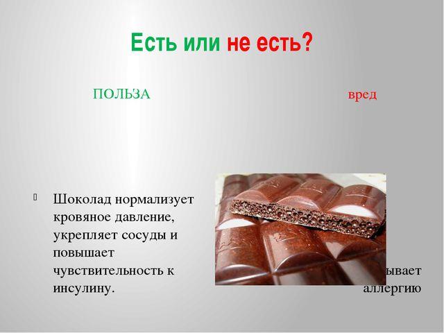 Есть или не есть? ПОЛЬЗА вред Шоколад нормализует кровяное давление, укрепляе...