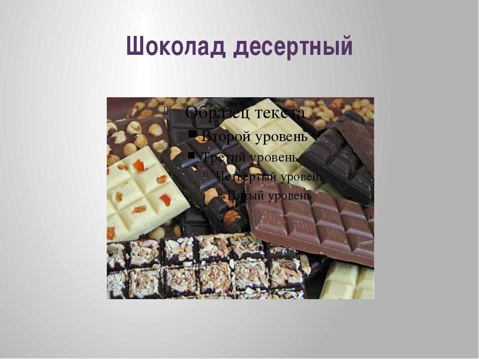 Шоколад десертный