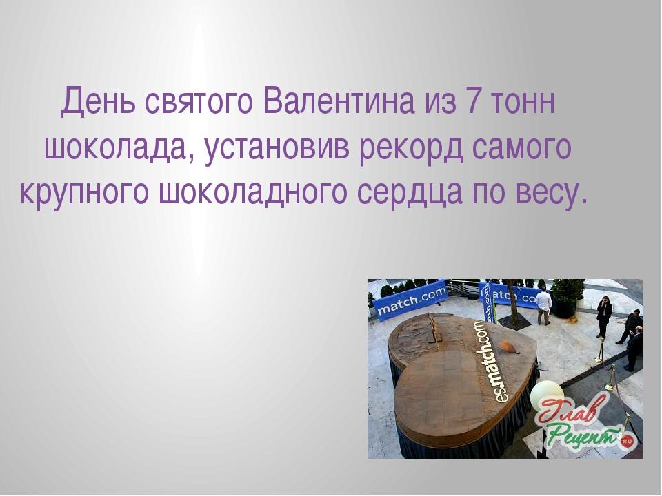 День святого Валентина из 7 тонн шоколада, установив рекорд самого крупного ш...