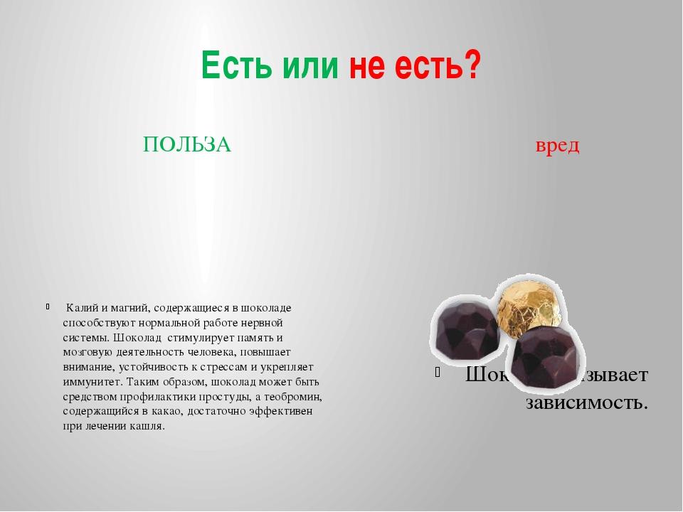 Есть или не есть? ПОЛЬЗА вред Калий и магний, содержащиеся в шоколаде способс...