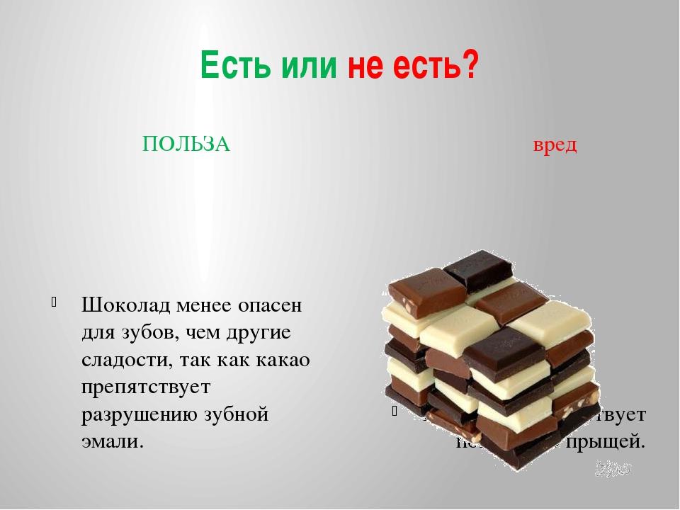 Есть или не есть? ПОЛЬЗА вред Шоколад менее опасен для зубов, чем другие слад...