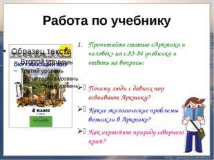 Работа по учебнику Прочитайте статью «Арктика и человек» на с.83-84 учебника