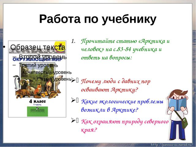 Работа по учебнику Прочитайте статью «Арктика и человек» на с.83-84 учебника...