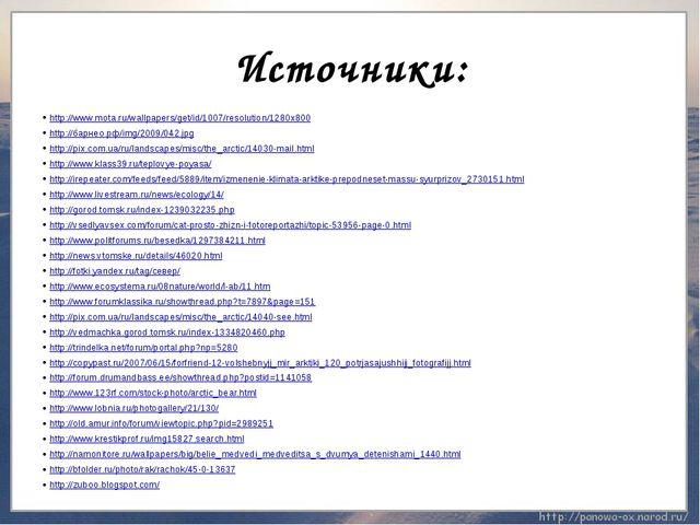 http://www.mota.ru/wallpapers/get/id/1007/resolution/1280x800 http://барнео.р...