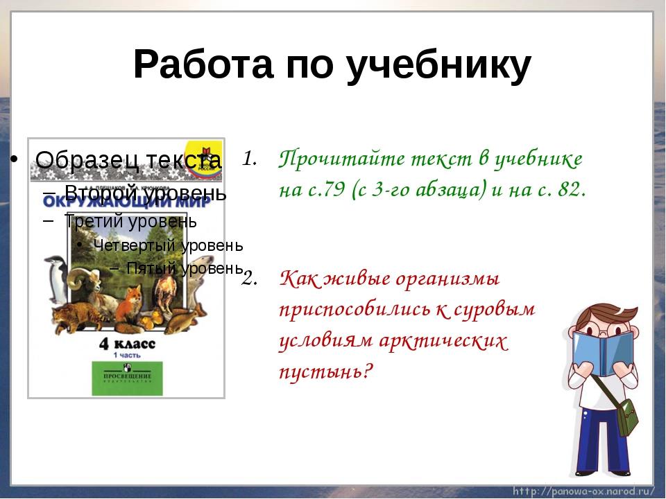 Работа по учебнику Прочитайте текст в учебнике на с.79 (с 3-го абзаца) и на с...