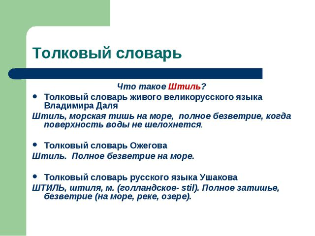 Толковый словарь Что такое Штиль? Толковый словарь живого великорусского язык...