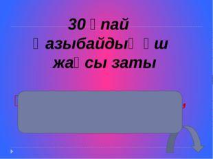 40 ұпай Ең терең қай көл? Сібірдегі Байкал көлі. Ресейдің шығыс бөлігінде орн