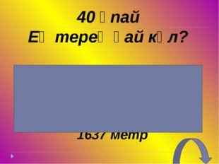 6-КЕЗЕҢ ҚҰПИЯСӨЗ Осы құпия сөзді дұрыс шешкенде М.Әуезовтың бір қанатты сөзін