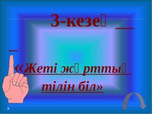 3-кезең «Жеті жұрттың тілін біл»
