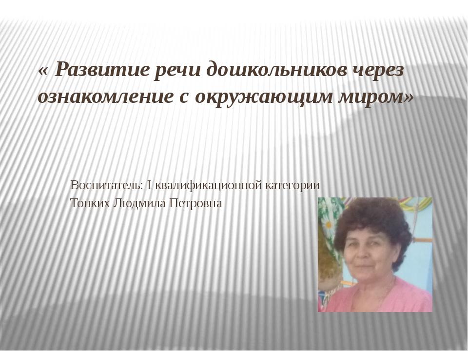 « Развитие речи дошкольников через ознакомление с окружающим миром» Воспитате...