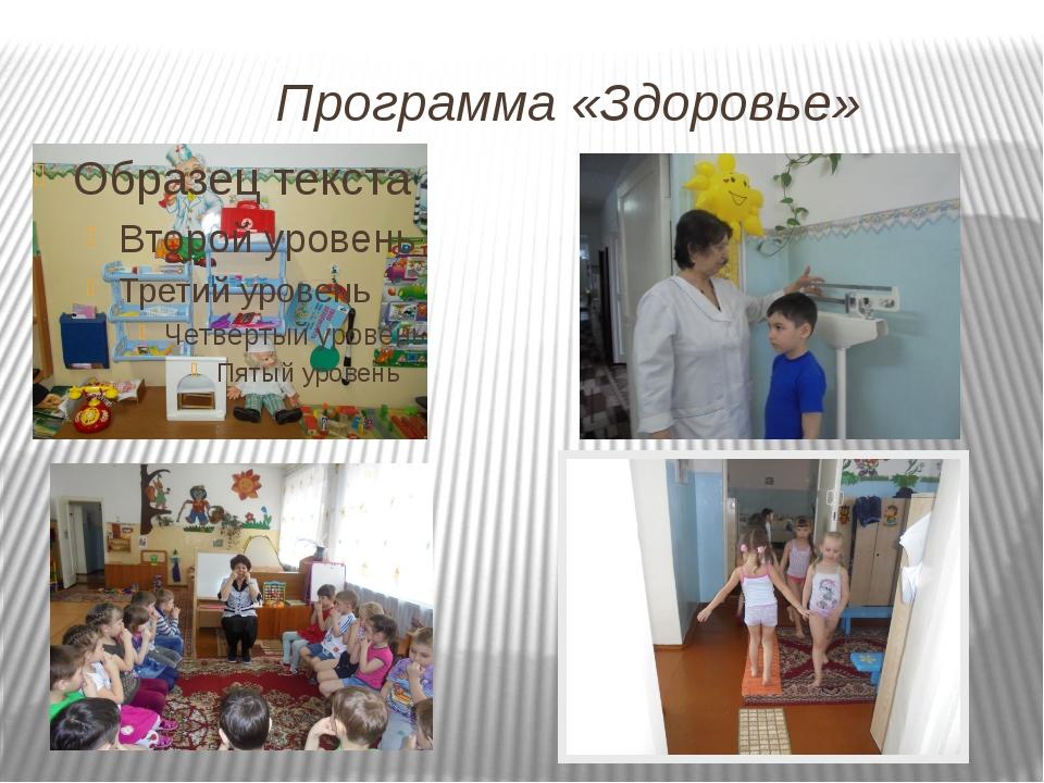 Программа «Здоровье»