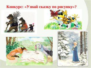 Конкурс: «Узнай сказку по рисунку»?