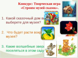 Конкурс: Творческая игра «Строим музей сказок». Какой сказочный дом вы выбере