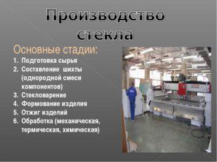 Основные стадии: Подготовка сырья Составление шихты (однородной смеси компоне