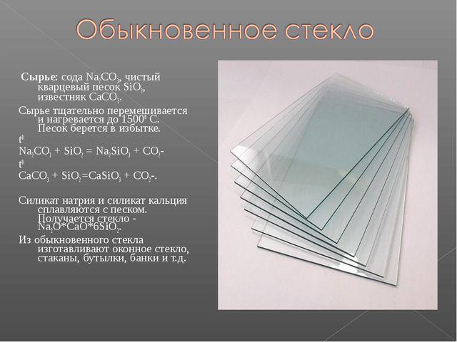 Сырье: сода Na2CO3, чистый кварцевый песок SiO2, известняк CaCO3. Сырье тщат...