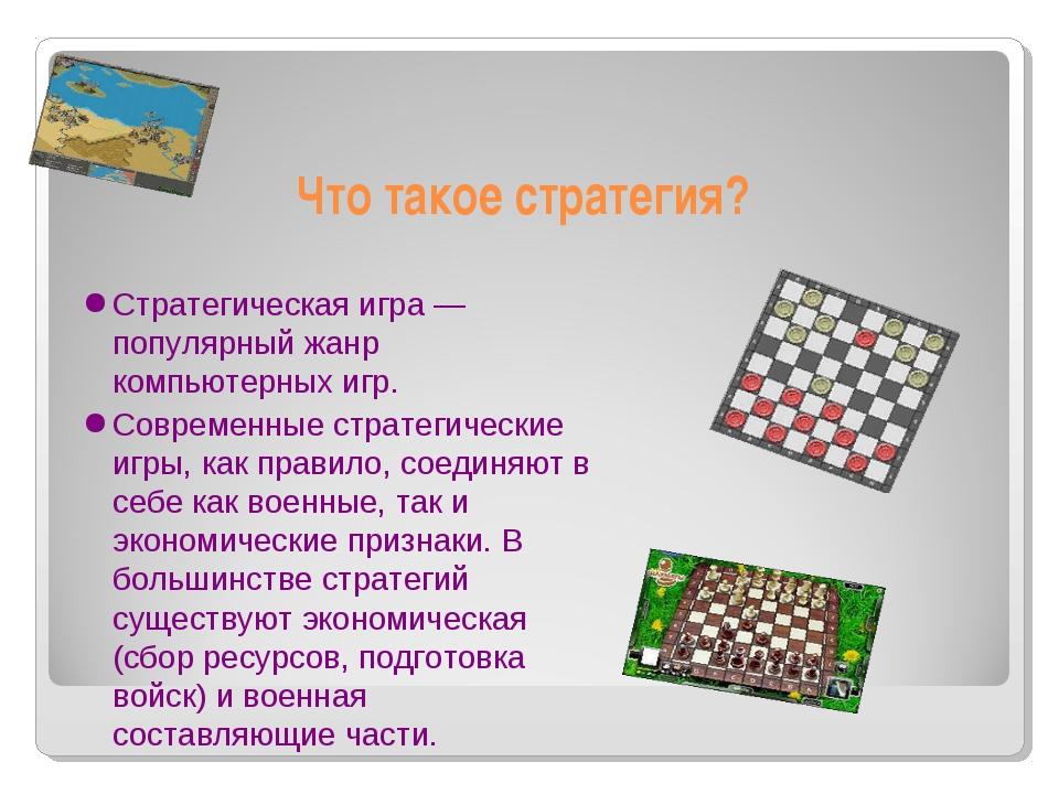 Что такое стратегия? Стратегическая игра — популярный жанр компьютерных игр....