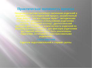 Практическая значимость проекта  Предложена система поэтапного включения род