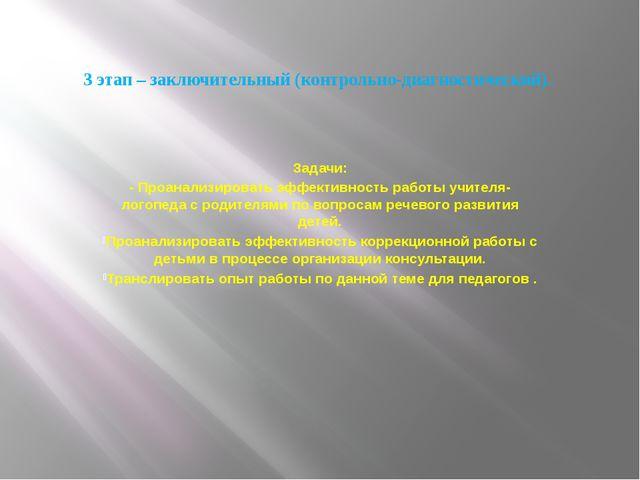 3 этап – заключительный (контрольно-диагностический).  Задачи: - Проанализи...