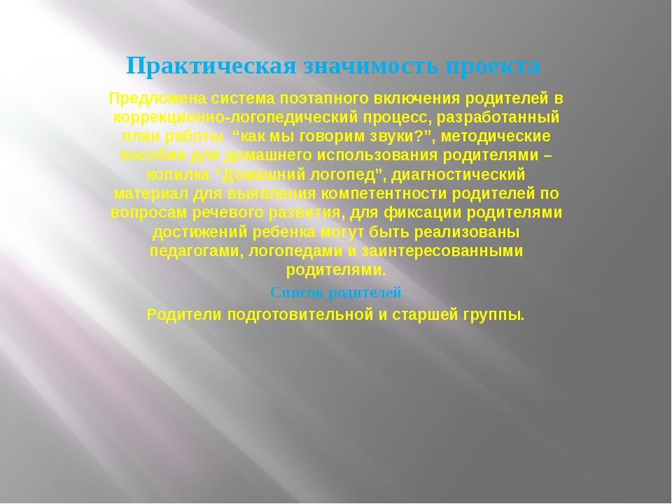 Практическая значимость проекта  Предложена система поэтапного включения род...