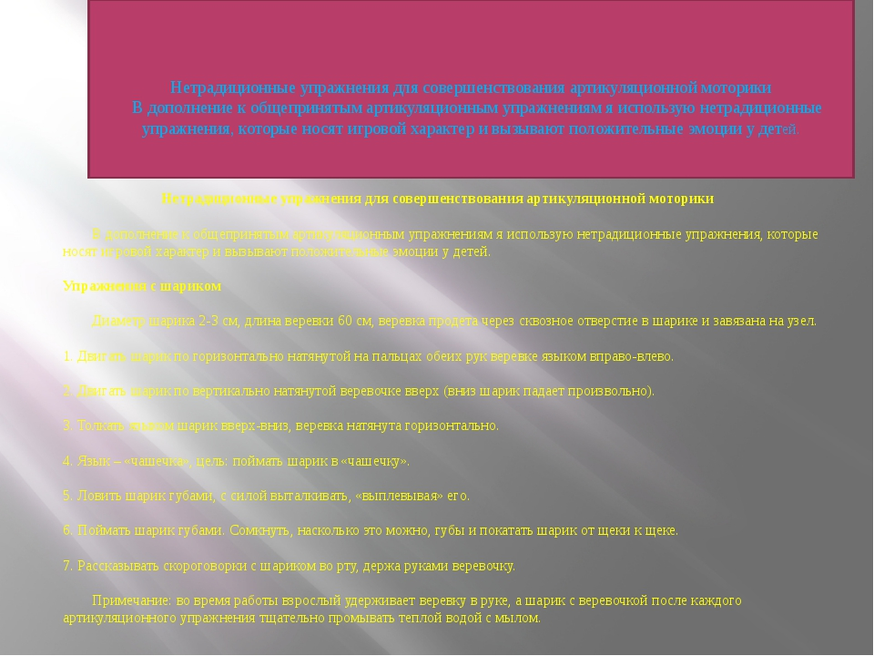 Нетрадиционные упражнения для совершенствования артикуляционной моторики    В...