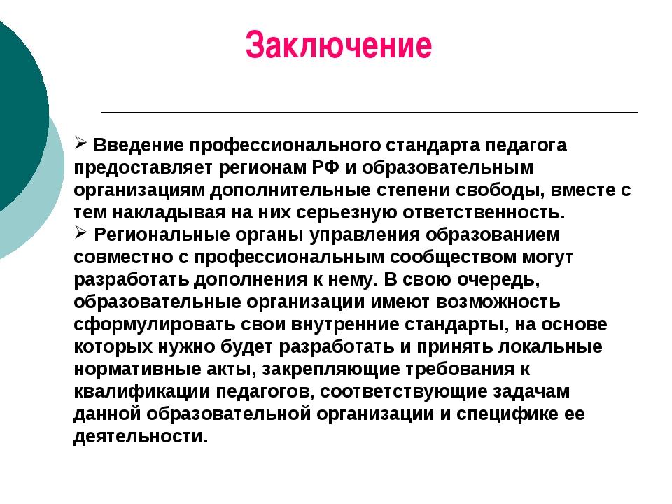 Введение профессионального стандарта педагога предоставляет регионам РФ и об...