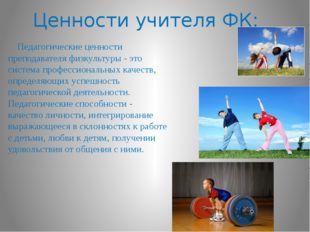 Ценности учителя ФК: Педагогические ценности преподавателя физкультуры - это