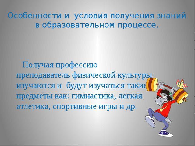Особенности и условия получения знаний в образовательном процессе. Получая пр...
