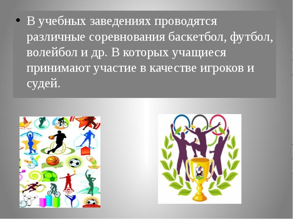 В учебных заведениях проводятся различные соревнования баскетбол, футбол, вол...