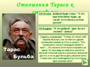 """Отношения Тараса к сыновьям Об Остапе: Добрый будет козак. """"А это еще полковн"""